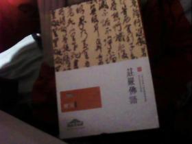 庄严佛语:白马寺【佛光艺缘】佛教国际书画展僧侣写经作品专辑