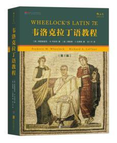 韦洛克拉丁语教程(第7版) 现货