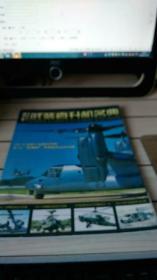 世界武装直升机名典