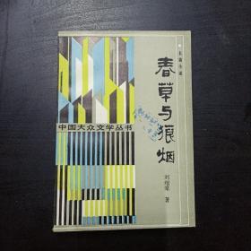 春草与狼烟 (刘绍棠著,1988年1版1印)
