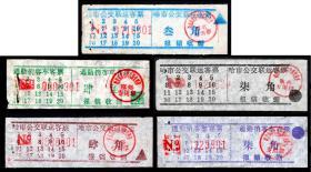 交通票-哈尔滨市八九十年代公交车票    5种各10枚连号