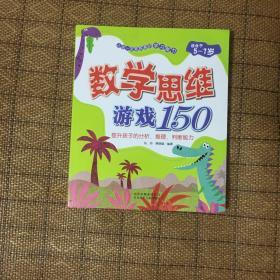 上学一定要具备的学习能力:数学思维游戏150(适合于5-7岁)