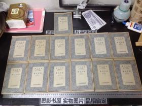 西河文集(13本合售)万有文库(民国26年初版)