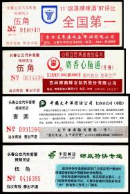 交通票-长春广告公交汽车客票4种全新
