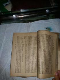民国铅印《再生缘》1册