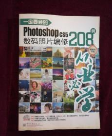 一定要会的Photoshop CS5数码照片编修208例(全彩)(附DVD光盘2张)