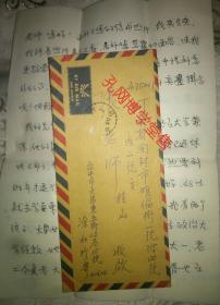 台湾(涂水珍 寄)信封.信札