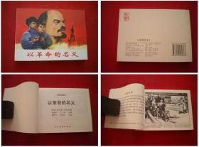 《以革命的名义》,50开董洪元绘。人美2008.12一版一印,5506号,连环画