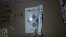 アナウンス·セミナ| 日文原版