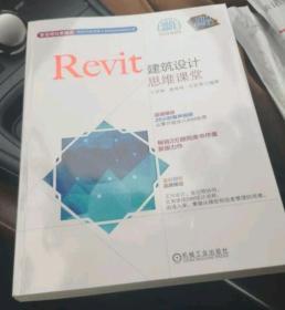 Revit建筑设计思维课堂
