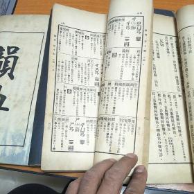 民国23年北平民社-韵典共三册