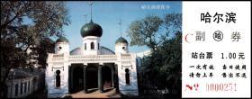 站台票-哈尔滨清真寺