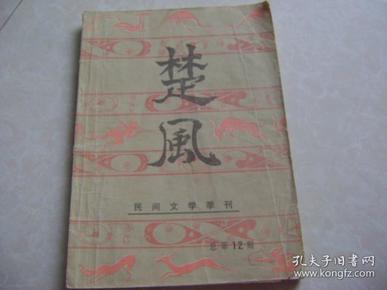楚风 民间文学季刊  总12期