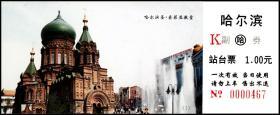 站台票-哈尔滨圣·索菲亚教堂