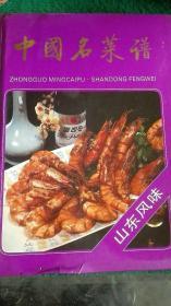 中国名菜谱(山东风味)