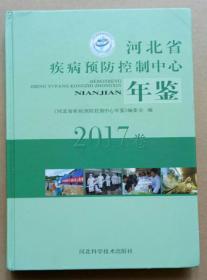 河北省疾病预防控制中心年鉴2017