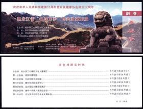 参观纪念券-建国55周年黑龙江省祖国万岁收藏联展参观券