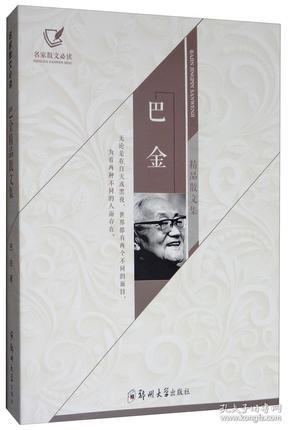 名家散文必读:巴金精品散文集(塑封)