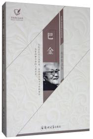 巴金精品散文集
