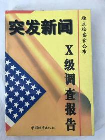 突发新闻:独立检察官公布X级调查报告