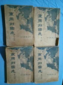 历史说部 东周列国志(全四册)