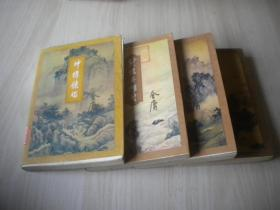 神雕侠侣 一,二,三,四册   4本合售  整体八品