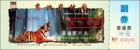 门券-哈尔滨东北虎林园