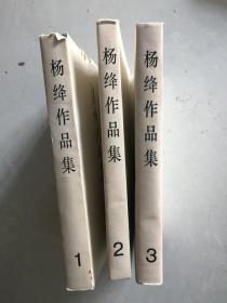 杨绛作品集1-3册