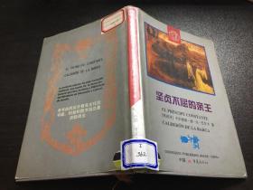 坚贞不屈的亲王(98年1版1印3000册)