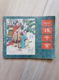 《一饭千金》中国成语故事之37
