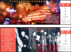 门券-哈尔滨庆祝建国50周年民间收藏展门券  2枚一套