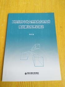 工程应用中的大型线性方程组的数值解法及理论研究