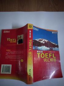 最新版 TOEFL词汇精选.