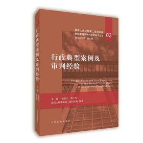 行政典型案例及审判经验