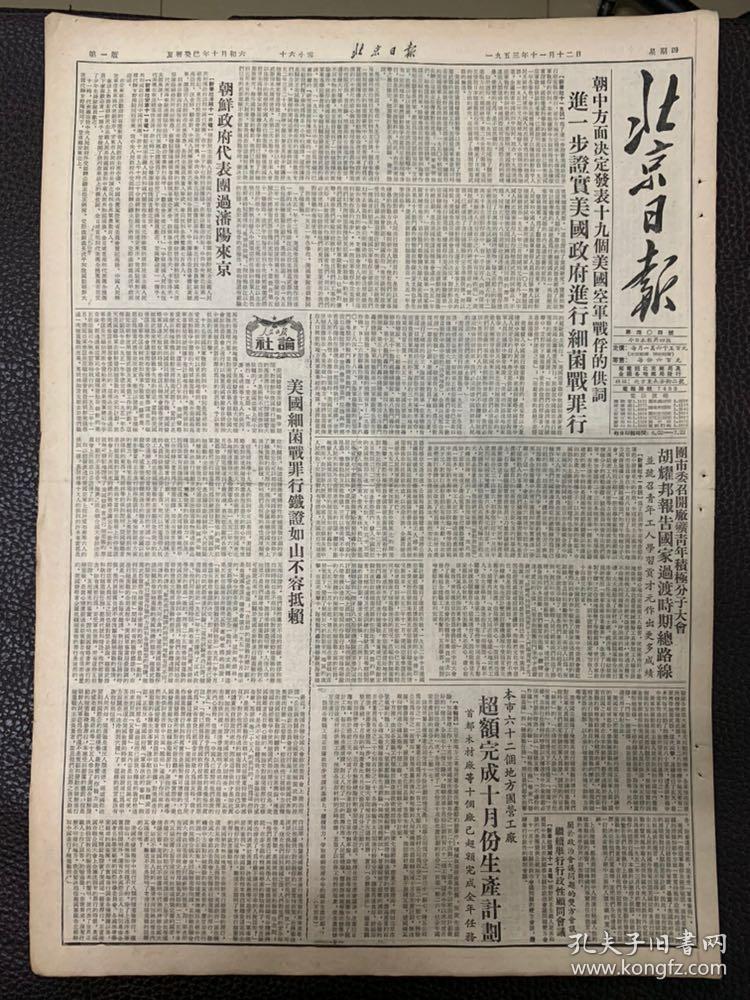 北京日报1953年11月12日。(朝中方面决定发表19个美国空军战俘的供词。进一步证实,美军政府进行细菌战罪行)