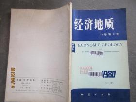 经济地质 1980.7