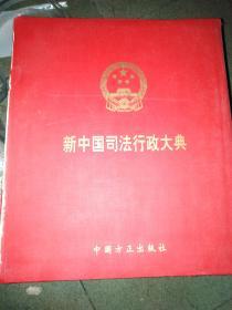 新中国司法行政大典【全5卷】