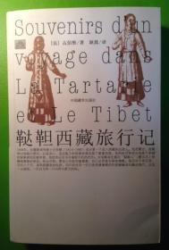 鞑靼西藏旅行记:西藏文明之旅
