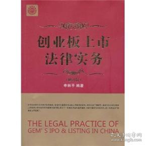创业板上市法律实务(修订版)