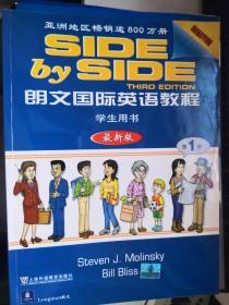 朗文国际英语教程(学生用书·练习册)(第1册)(最新版) (学生用书,单元测试,练习册 3书八盘磁带)