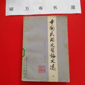 中国民间文学论文选(上册)