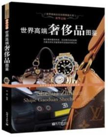 正版 世界奢侈品品牌图鉴 软精装全铜版纸彩印