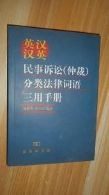 英汉汉英民事诉讼(仲裁)分类法律词语三用手册