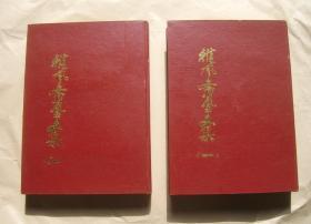 稀见《雅风斋艺文集》手迹影印精装两册(工本费150元)