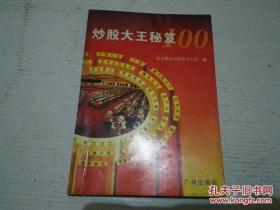 《炒股大王秘笈100》