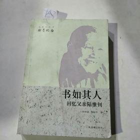 近现代名家翰墨纪念·书如其人:回忆父亲陆维钊