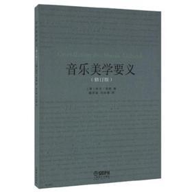 音乐美学要义(修订版)