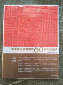 正版 央美60年 中央美术学院附中50年作品经典 央美六十年