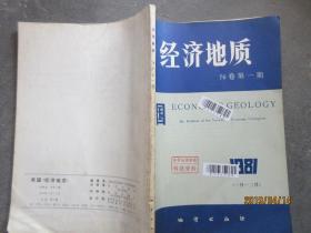 经济地质1981.1