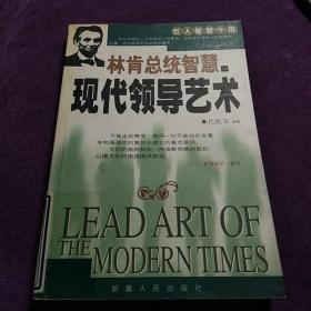 林肯总统智彗与现代领导艺术